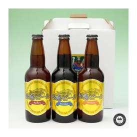 松島(まつしま)ビール 330ml×3本セット 化粧箱入り