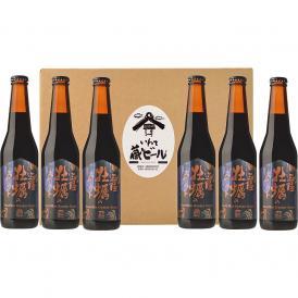 いわて蔵ビール 牡蠣(カキ)の黒ビール オイスタースタウト 330ml×6本組 岩手県 世嬉の一酒造