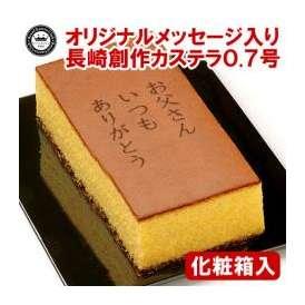父の日 オリジナルメッセージ蜂蜜カステラ (15文字まで) 0.7号サイズ 化粧箱入り 個人様 法人様