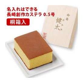 出産内祝い 名入れ 長崎カステラ蜂蜜 命名 0.5号サイズ 桐箱入り (お子様の名前が入れられます)