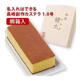 出産内祝い 名入れ 長崎カステラ蜂蜜 命名 1.0号サイズ 桐箱入り (お子様の名前が入れられます)
