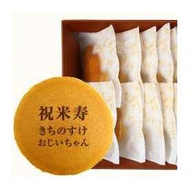 米寿祝い 名入れ どら焼き もじどら10個入り 短納期(たんのうき)