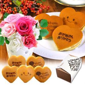 母の日 プリザーブドフラワー 文字入りどら焼き もじどら ハート型 5個セット 花・和菓子 送料無料