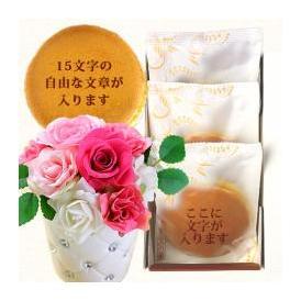 オリジナルメッセージの文字入りどら焼き(もじどら) 3個 プリザーブドフラワー 花・和菓子 送料無料