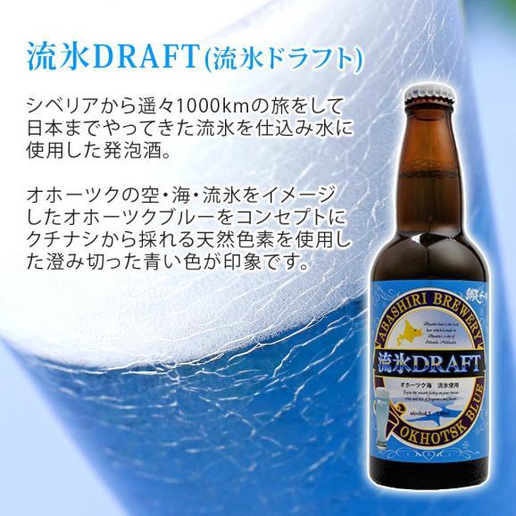 網走(あばしり)ビール プレミアムギフト 330ml 6本セット 北海道網走ビール (麦酒,地ビール,クラフトビール,酒)02