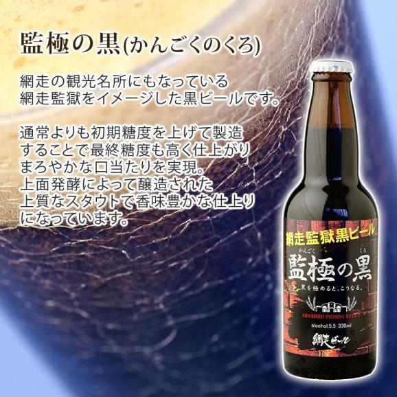 網走(あばしり)ビール プレミアムギフト 330ml 6本セット 北海道網走ビール (麦酒,地ビール,クラフトビール,酒)04