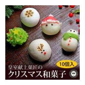 皇室献上菓子舗 クリスマス 和菓子 上生菓子 10個入り 送料無料 季節限定 スイーツ お菓子 三省堂