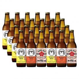 門司港地ビール(もじこう地麦酒 クラフトビール) 330ml 3種類 合計24本セット (ヴァイツェン ペールエール サクラビール) 福岡県北九州市 まとめ買い 門司港レトロ ビール株式会社
