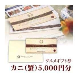 カニ(蟹) グルメギフト券 5,000円分(5千円分) 送料込み 短納期(たんのうき)