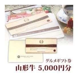 山形牛 すき焼き用 肩 グルメギフト券 5,000円分(5千円分) 送料込み 短納期(たんのうき)