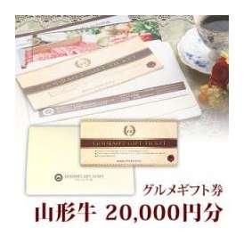 山形牛 すき焼き用 肩 グルメギフト券 20,000円分(2万円分) 送料込み 短納期(たんのうき)