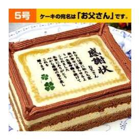 ケーキで感謝状 「お父さん」 5号サイズ メッセージお菓子 父の日