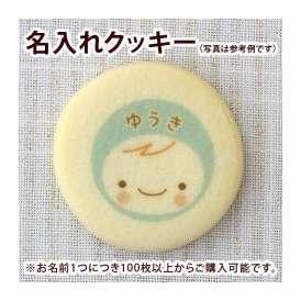 名入れ クッキー 男の子(水色) 出産内祝い・特注・ノベルティー・ 文字入れ対応 送料無料 【直径43mm、1種類100枚以上から】