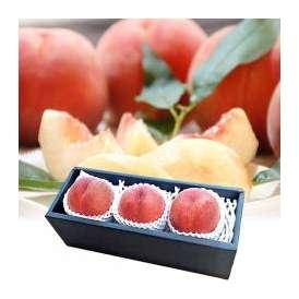 桃(もも) 山形県産 大玉 3玉入り 秀品 送料無料 8月~9月のモモ 敬老の日ギフトに
