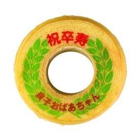 名入れ 祝卒寿 バウムクーヘン 1個 ギフト箱入り (数え年90歳 ご長寿のお祝い 内祝いギフト)