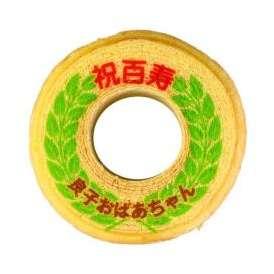 名入れ 祝百寿 バウムクーヘン 1個 ギフト箱入り | 百寿 紀寿 100歳 お祝い 内祝い メッセージ お菓子