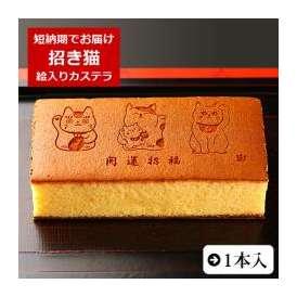 招き猫カステラ 開運招福 0.6号 1本入り (イラスト・文字入り 縁起物お菓子) 化粧箱入り