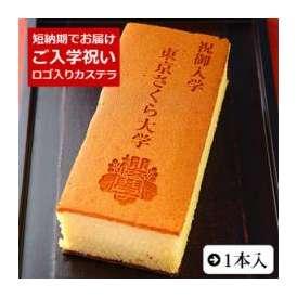 ご入学祝い オリジナルロゴマーク入り カステラ 0.6号 1本入 化粧箱入り  短納期