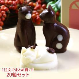 まとめ買い ねこチョコレート ネコチョコ 猫 3個 お家のギフト箱入り 20箱セット
