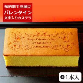 バレンタイン メッセージ入り カステラ いつもありがとう 0.6号 1本入 化粧箱入り
