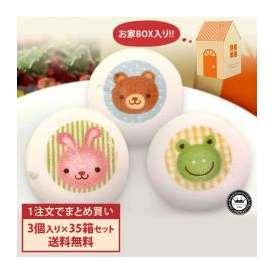 まとめ買い 動物マシュマロ 3個入り(カエル・うさぎ・くま) 35箱セット お家のギフトボックス チョコレート入り