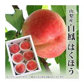 桃 白鳳(はくほう) 詰合せ 山梨県産 約2kg 5~7玉 化粧箱入り 送料無料
