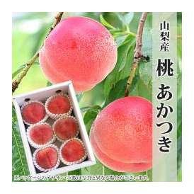 桃 あかつき 詰合せ 山梨県産 約2kg 5~7玉 化粧箱入り 送料無料