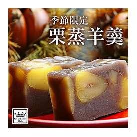 皇室献上菓匠 三省堂 贅沢ようかん和菓子 栗蒸羊羹 2本