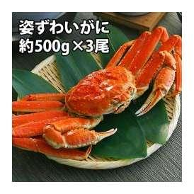 姿ズワイガニ(ずわい蟹) 約500g×3尾セット 送料無料