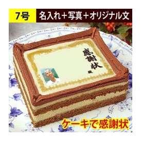 ケーキで感謝状 名入れ+写真+オリジナル文 60文字以内 7号サイズ