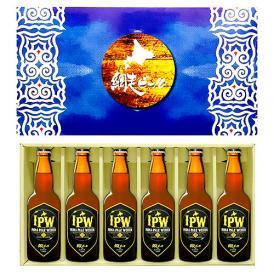 網走(あばしり)ビール IPW(インディア ペール ヴァイツェン) 330ml 6本詰合せ 北海道網走ビール (麦酒,地ビール,クラフトビール,酒)