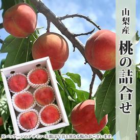 桃 白桃(はくとう) 詰合せ 山梨県産 約2kg 5~7玉 化粧箱入り 送料無料