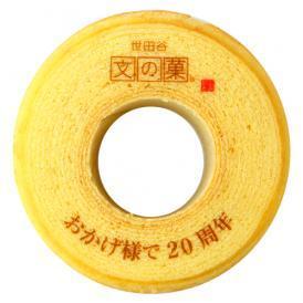オリジナル オーダーメイド ロゴ入りバウムクーヘン 2個 ギフト箱入り(オリジナル お菓子 スイーツ)