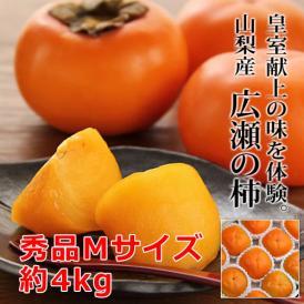 広瀬の柿(ひろせのかき) 山梨県産 約4kg(20玉前後) 秀品 Mサイズ 富有柿(ふゆうがき) 送料無料