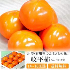 紋平柿 もんぺいがき 14~16玉 柿 詰め合わせ 石川県産 送料無料