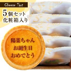名入れ オリジナルメッセージ チーズタルト 5個セット   文字入れ お菓子 短納期