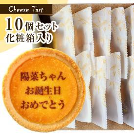 名入れ オリジナルメッセージ チーズタルト 10個セット | 文字入れ お菓子 短納期