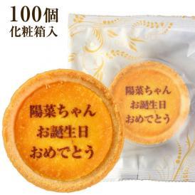 名入れ オリジナルメッセージ チーズタルト 100個セット   文字入れ お菓子 短納期 送料無料