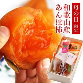 母の日 あんぽ柿 詰め合わせ 和歌山県産 カーネーション(造花)・母の日カード付き 化粧箱入り
