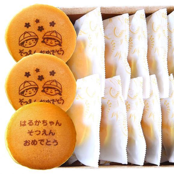 ご卒園祝い オリジナルメッセージ入りどら焼き 10個入り 短納期 (お祝い 内祝い そつえん お菓子 スイーツ)01