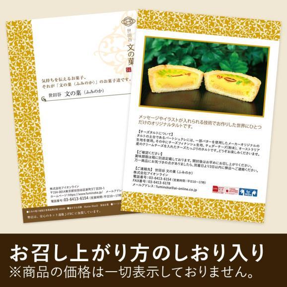 ひなまつり チーズタルト 10個セット 化粧箱入り | ひな祭り 雛祭り お祝い 内祝い04