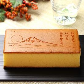 父の日 ギフト 富士山 カステラ お父さん いつも ありがとう 0.6号 1本 化粧箱入り 短納期