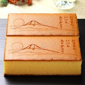 父の日 ギフト 富士山 カステラ お父さん いつも ありがとう 0.6号 2本 化粧箱入り 短納期