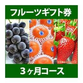 フルーツギフト券 3ヶ月コース ギフト券・カタログ