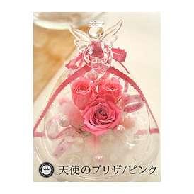 天使のプリザーブドフラワー ピンク 送料無料