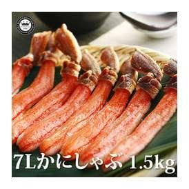 ズワイカニしゃぶ(蟹ポーション) 7L超特大サイズ 約500g×3袋(合計約1.5kg) 送料無料