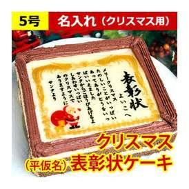 クリスマスケーキで表彰状 5号サイズ (平仮名のみ) メッセージお菓子