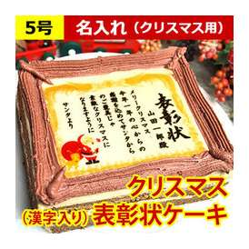 クリスマスケーキで表彰状 5号サイズ (漢字入り) メッセージお菓子