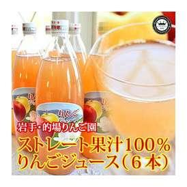 的場りんご園 りんご ジュース 1000ml 6本 セット ストレート果汁 100% 岩手県産 送料無料