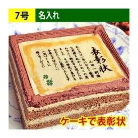 ケーキで表彰状 名入れ 7号サイズ 送料無料